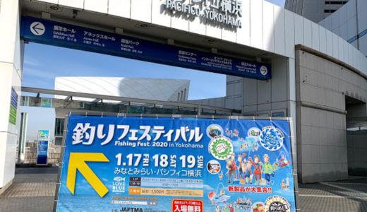 【釣りフェス2020横浜】トラウトアングラーの視点で見学レポをまとめてみた