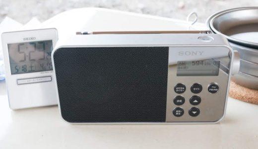 ソロキャンプのお供としておすすめするラジオ